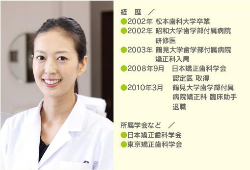 医師 内田 陽子