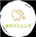 ホワイトニング 歯の第一印象は清潔感を与えます