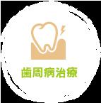 歯周病 普段の歯磨きでメンテナンスできるよう、歯石を取り除く