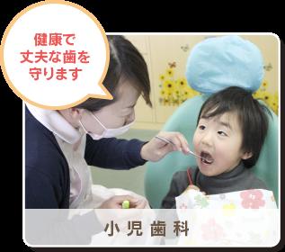 小児 健康で丈夫な歯を守ります。
